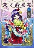東方鈴奈庵 ~ Forbidden Scrollery.(4) (カドカワデジタルコミックス)