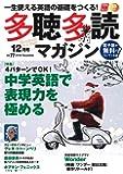 多聴多読(たちょうたどく)マガジン 2019年12月号[CD付]