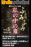 月刊ふみふみ(第5号):私の中の鬼(キャプロア出版)