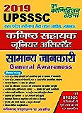 GENERAL AWARENESS (2019 UPSSSC JA): 2019 UPSSSC JUNIOR ASSISTANT (20190707 Book 401) (Hindi Edition)