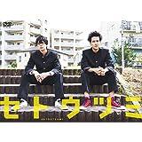 ドラマ25 セトウツミ DVD-BOX
