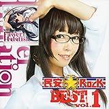 民安☆ROCK BEST Vol.1 [同人音楽]