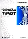 视频编码与传输新技术 (高端图像与视频新技术丛书)