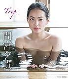 間宮夕貴 Trip [Blu-ray]