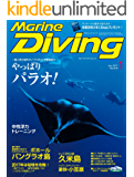 Marine Diving (マリンダイビング) 2017年 01月号 [雑誌]