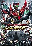 オーズ・電王・オールライダー レッツゴー仮面ライダー【DVD】