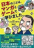 日本のことは、マンガとゲームで学びました。
