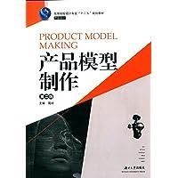 """高等院校设计专业""""十二五""""规划教材·产品设计:产品模型制作(第二版)"""