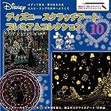 ディズニースクラッチアートプレミアムコレクション10 ([バラエティ])