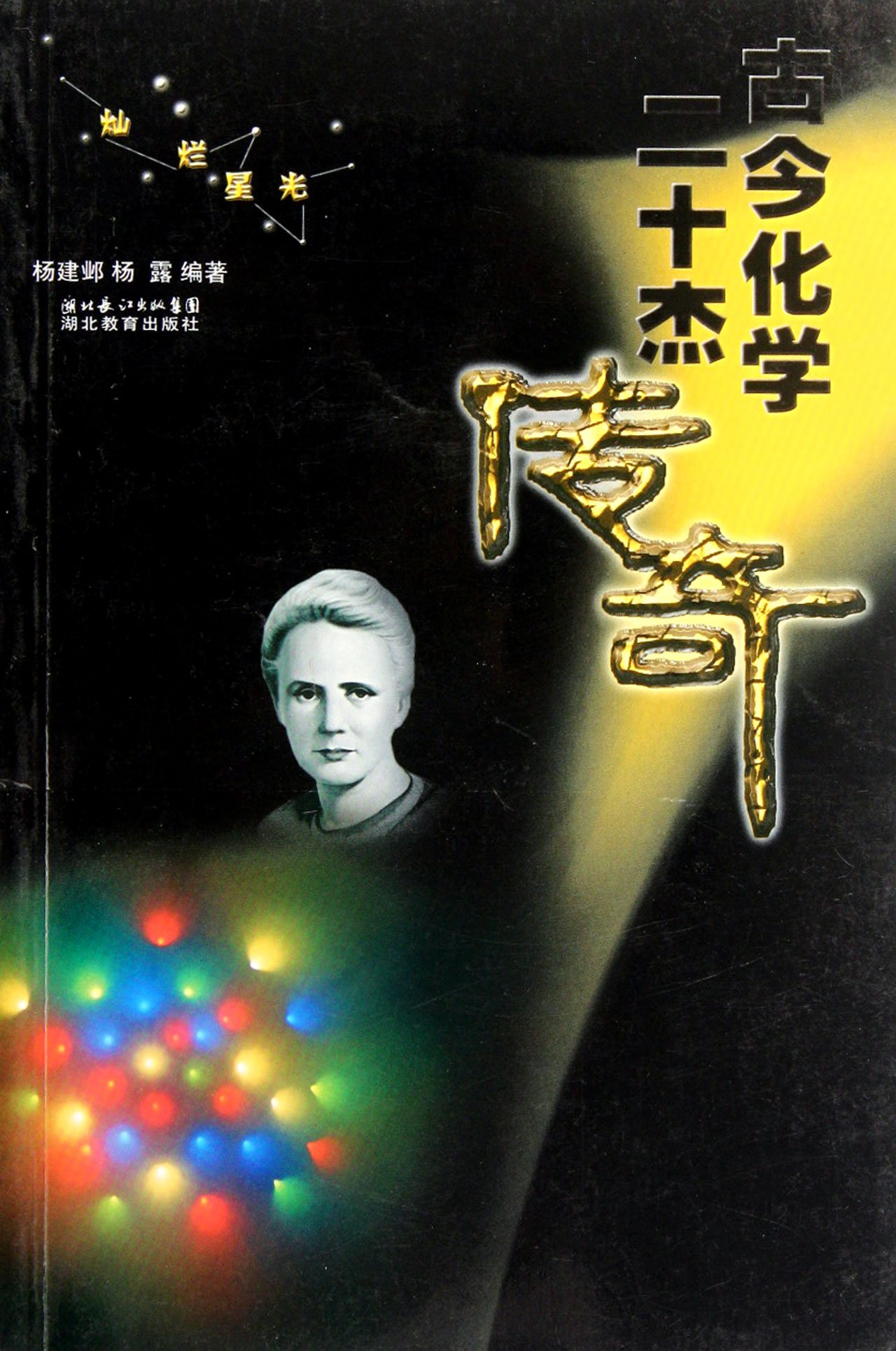 Legend of 20 Elites in Ancient and Modern Chemistry - Brilliant Starlight (Chinese Edition) pdf epub