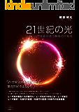 21世紀の光: レーザ技術が持つ無限の可能性 (22世紀アート)
