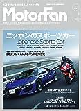 Motor Fan モーターファン Vol.8 (モーターファン別冊)