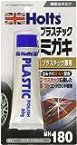 Holts(ホルツ) プラスチックポリッシュ MH180