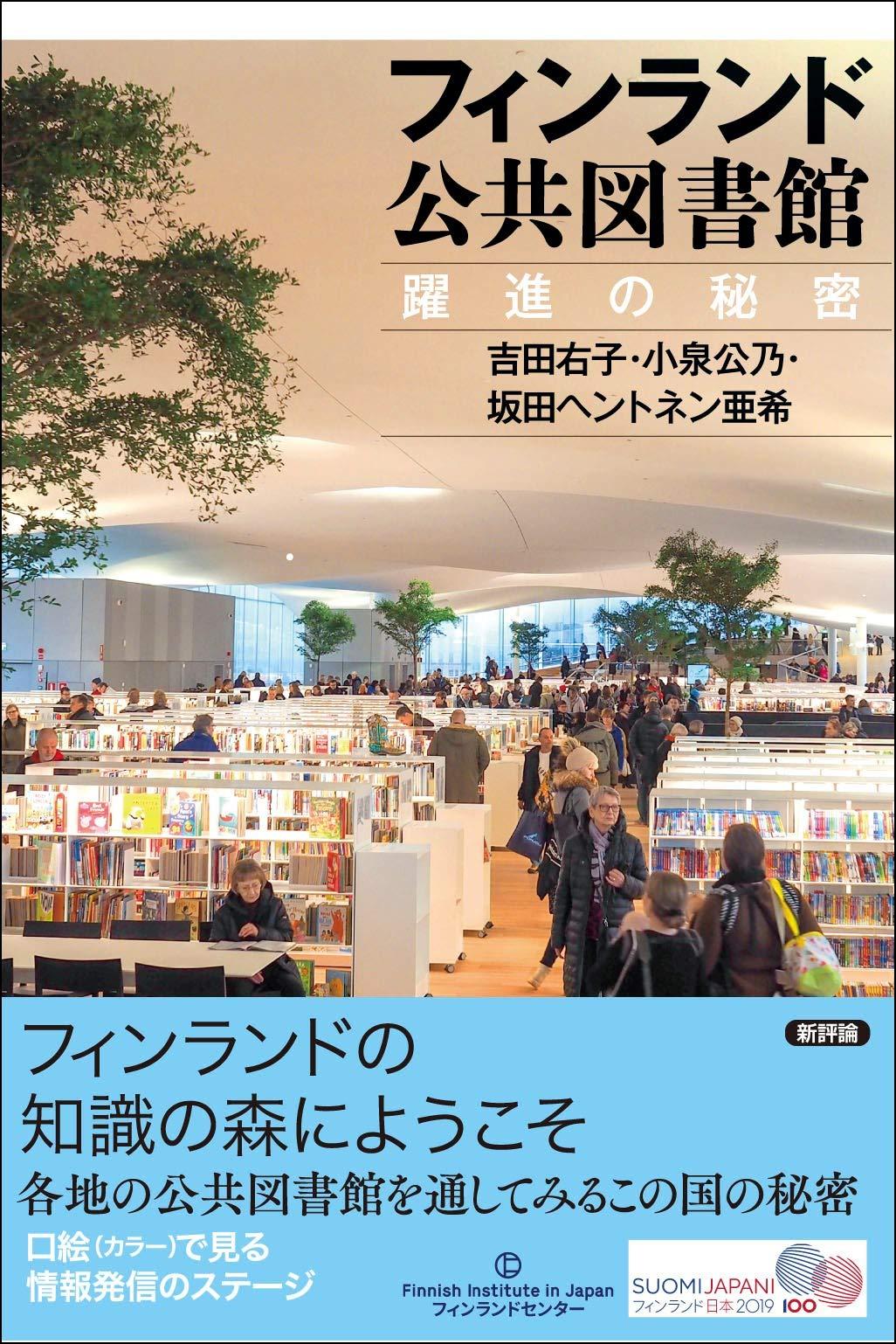 フィンランド 図書館
