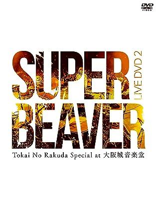 Amazon.co.jp   LIVE DVD 2 Toka...