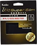 Kenko 液晶保護ガラス Zéta Super Slim Canon EOS 80D/70D用 厚さ0.15mm 硬度9H ZCG-CEOS80D