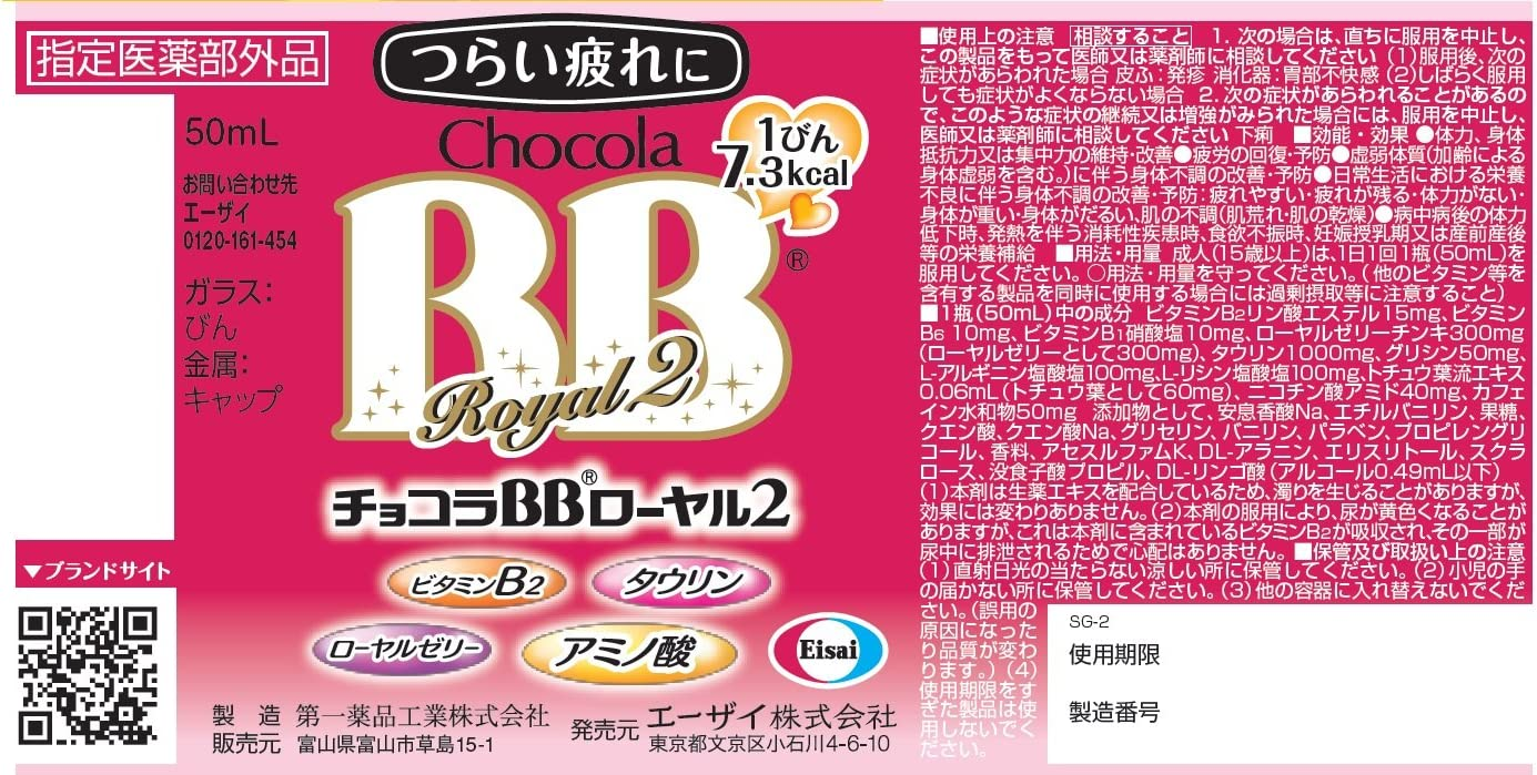 Bb ローヤル チョコラ