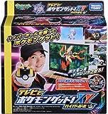 ポケットモンスター テレビでポケモンゲット! XY ハイパーボール