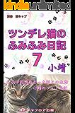 ツンデレ猫のふみふみ日記7