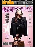 快公司2019年04期:2019全球最佳创新公司50