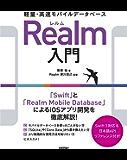 軽量・高速モバイルデータベース Realm入門