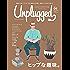 HOUYHNHNM Unplugged ISSUE 06 2017 AUTUMN WINTER [雑誌]