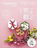 Hanako TRIP ひみつの京都 完全版