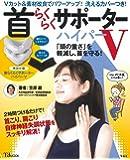 首らくらくサポーター ハイパーV (TJMOOK)