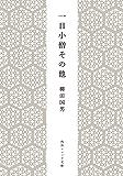 一目小僧その他 柳田国男コレクション (角川ソフィア文庫)
