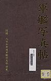 軍艦写真帖 【附録】大日本帝国軍艦写真帖