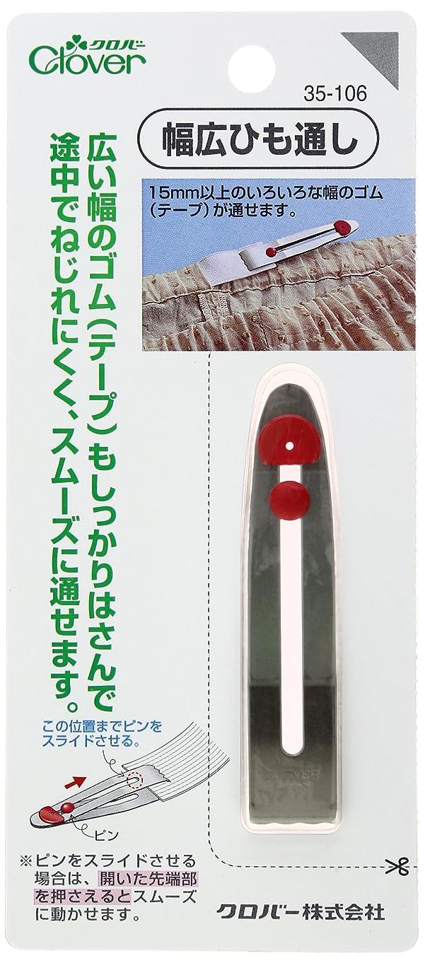 建てる回転メイドミササ 機能性抜群 ゴムひも通し 1個 8156