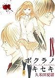 ボクラノキセキ 18巻 (ZERO-SUMコミックス)