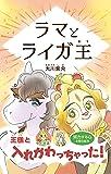 ラマとライガ王 (OR BOOKS)