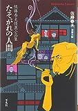 たそがれの人間: 佐藤春夫怪異小品集 (平凡社ライブラリー)