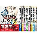 孔雀王ライジング コミック 1-9巻 セット