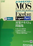 Microsoft Office Specialist Microsoft Excel 2013 Expert Part2 対策テキスト& 問題集 (よくわかるマスター)