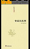 黄庭经集释 (中国道教典籍丛刊)
