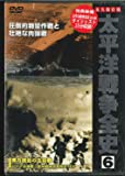 太平洋戦争全史 6 [DVD]
