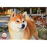 日本の柴犬カレンダー2020(壁掛け)([カレンダー])