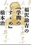 福沢諭吉の『学問のすゝめ』 (幻冬舎単行本)
