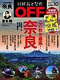 日経おとなのOFF 2018年 10 月号
