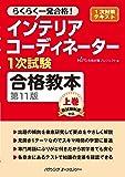 インテリアコーディネーター1次試験合格教本 第11版 上巻
