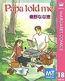 Papa told me 18 (マーガレットコミックスDIGITAL)