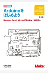 Arduinoをはじめよう 第3版 (Make:PROJECTS) Tankobon Softcover
