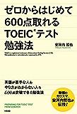 ゼロからはじめて600点取れるTOEICテスト勉強法 (中経出版)