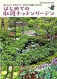 はじめての収穫キッチンガーデン (MUSASHI BOOKS Garden&Garden特別編)