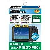 HAKUBA デジタルカメラ液晶保護フィルム 防水機種に最適な親水タイプ FUJIFILM Fine Pix XP120/XP90専用 DGFH-FXP120
