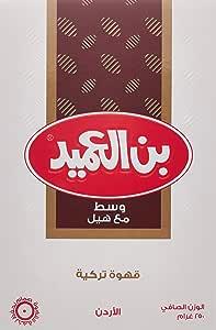 Al-Ameed Turkish Coffee Medium with Cardamom , 250g
