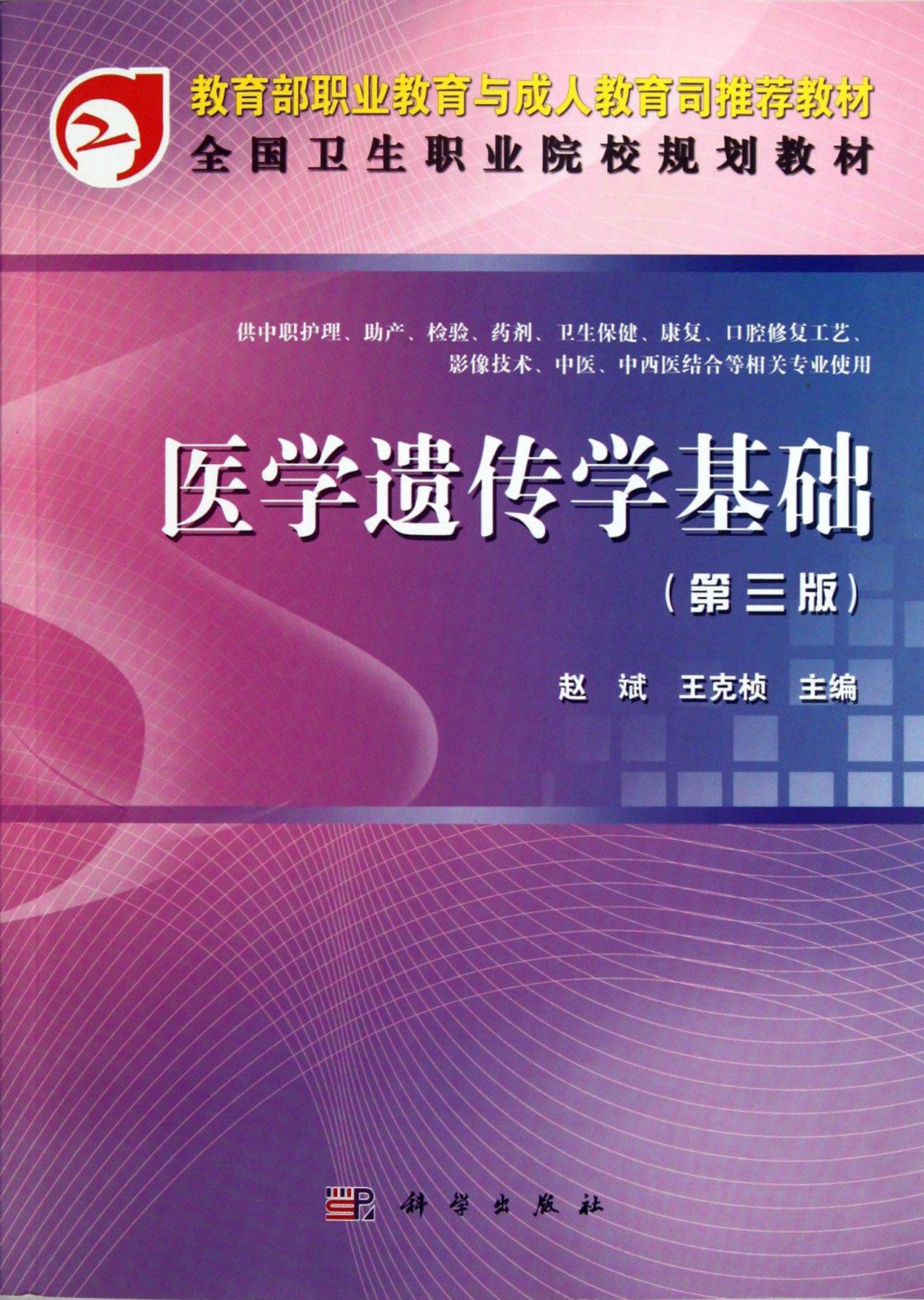 Basis of Medical Genetics (Chinese Edition) pdf epub