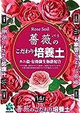 自然応用科学 薔薇のこだわり培養土 14L